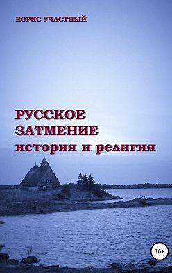 Борис Участный - Русское затмение