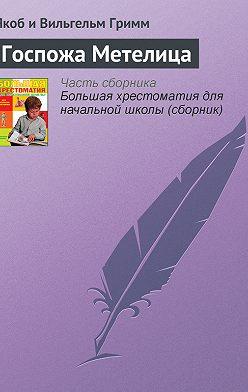 Якоб и Вильгельм Гримм - Госпожа Метелица