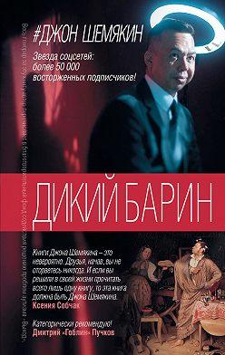 Джон Шемякин - Дикий барин (сборник)