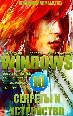 Владимир Алмаметов - Windows 10. Секреты иустройство