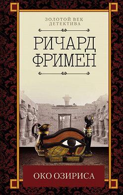 Ричард Фримен - Око Озириса (сборник)