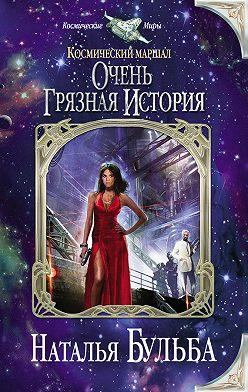 Наталья Бульба - Космический маршал. Очень грязная история
