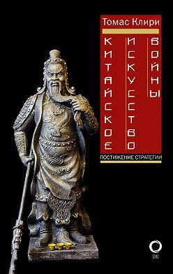 Томас Клири - Китайское искусство войны. Постижение стратегии