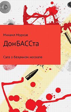 Михаил Морхов - ДонБАССта