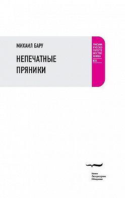 Михаил Бару - Непечатные пряники