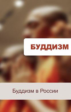 Илья Мельников - Буддизм в России