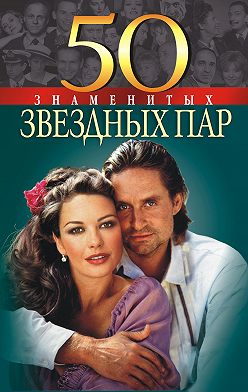 Нина Костромина - 50 знаменитых звездных пар