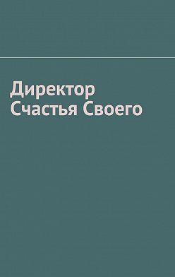 Тарас Мищенко - Директор Счастья Своего