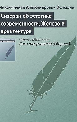 Максимилиан Волошин - Сизеран об эстетике современности. Железо в архитектуре