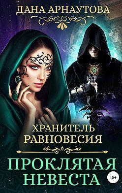 Дана Арнаутова - Хранитель равновесия. Проклятая невеста