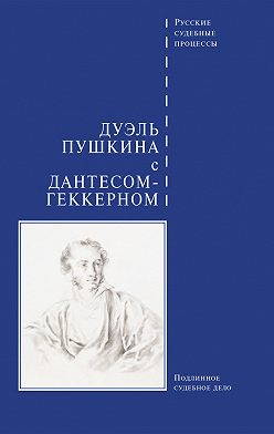 Сборник - Дуэль Пушкина с Дантесом-Геккерном