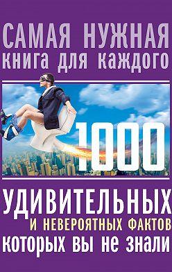 Любовь Кремер - 1000 удивительных и невероятных фактов, которых вы не знали