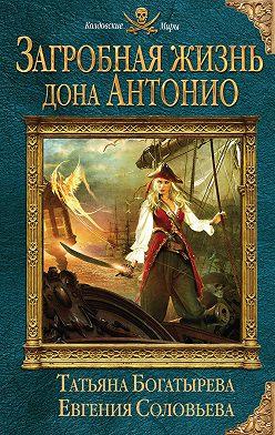 Татьяна Богатырева - Загробная жизнь дона Антонио