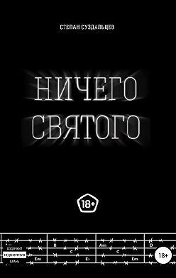 Степан Суздальцев - Ничего святого
