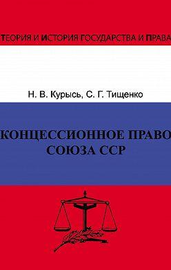 Наталья Курысь - Концессионное право Союза ССР. История, теория, факторы влияния