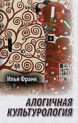 Илья Франк - Алогичная культурология