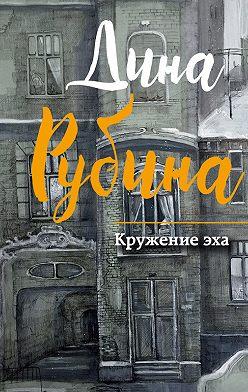 Дина Рубина - Кружение эха (сборник)