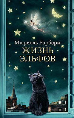 Мюриель Барбери - Жизнь эльфов