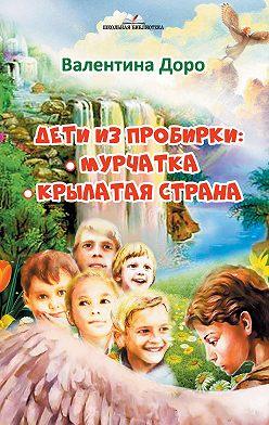 Валентина Доро - Дети из пробирки: Мурчатка. Крылатая страна