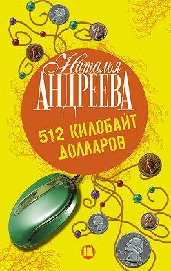 Наталья Андреева - 512 килобайт долларов