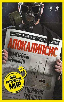 Неустановленный автор - Апокалипсис: катастрофы прошлого, сценарии будущего