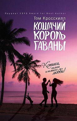 Том Кроссхилл - Кошачий король Гаваны