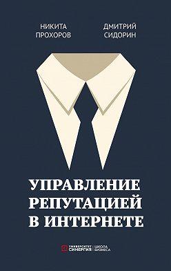 Дмитрий Сидорин - Управление репутацией в интернете