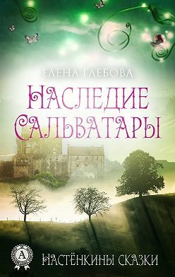 Елена Глебова - Наследие Сальватары