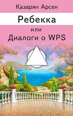 Арсен Казарян - Ребекка, или Диалоги о WPS