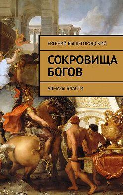 Евгений Вышегородский - Сокровища богов. Алмазы власти