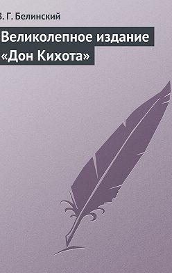 Виссарион Белинский - Великолепное издание «Дон Кихота»