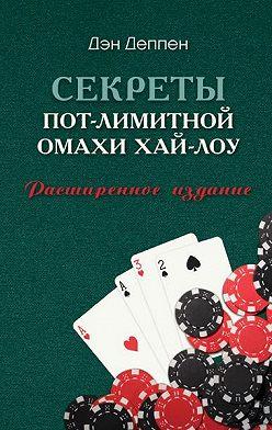 Дэн Деппен - Секреты пот-лимитной омахи хай-лоу