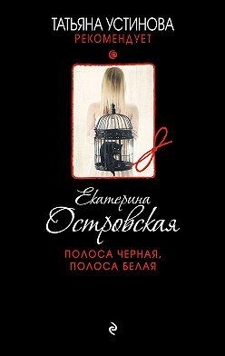 Екатерина Островская - Полоса черная, полоса белая