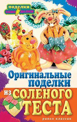 Наталья Савина - Оригинальные поделки из соленого теста