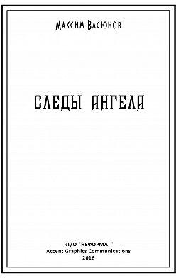 Максим Васюнов - Следы ангела (сборник)