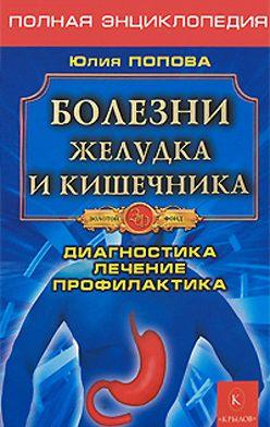 Юлия Попова - Болезни желудка и кишечника