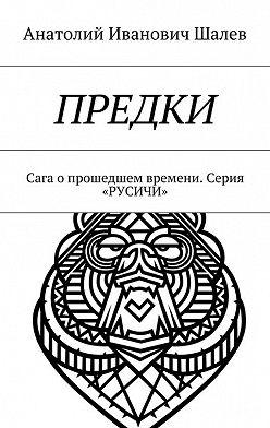 Анатолий Шалев - Предки