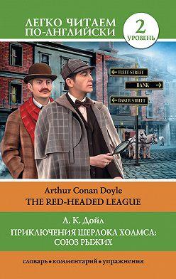 Артур Конан Дойл - Приключения Шерлока Холмса: Союз Рыжих / The Red-Headed League