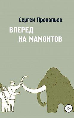 Сергей Прокопьев - Вперёд на мамонтов