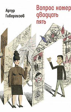 Артур Гиваргизов - Вопрос номер двадцать пять