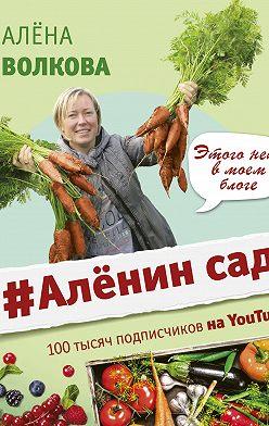 Алёна Волкова - #Аленин сад
