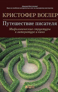 Кристофер Воглер - Путешествие писателя. Мифологические структуры в литературе и кино