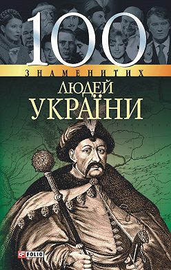 Оксана Очкурова - 100 знаменитих людей України