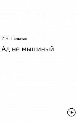 Иван Пальмов - Ад не мышиный