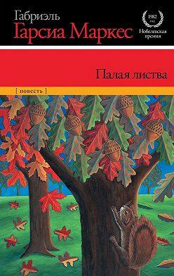 Габриэль Гарсиа Маркес - Палая листва
