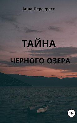 Анна Перекрест - Тайна чёрного озера
