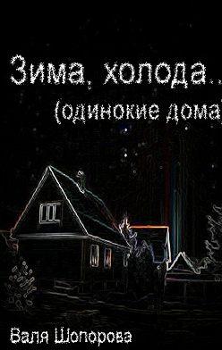 Валя Шопорова - Зима, холода