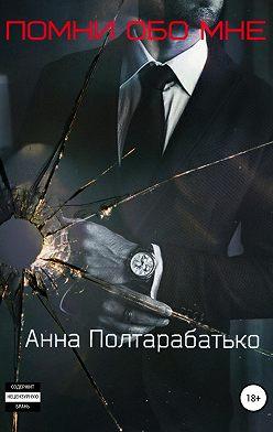 Анна Полтарабатько - Помни обо мне