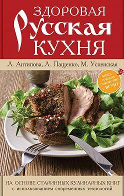 Марина Успенская - Здоровая русская кухня