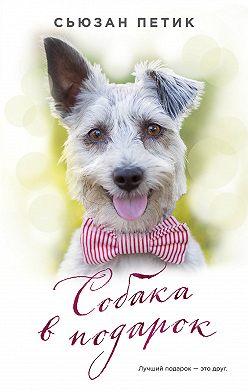 Сьюзан Петик - Собака в подарок